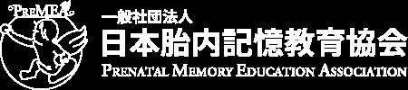 一般社団法人日本日本胎内記憶教育協会