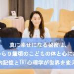 adadsadsa 150x150 - 2020年7月3日、4日札幌にてTRT心理セラピー&ベビー手話スタンダード講座開催しました。