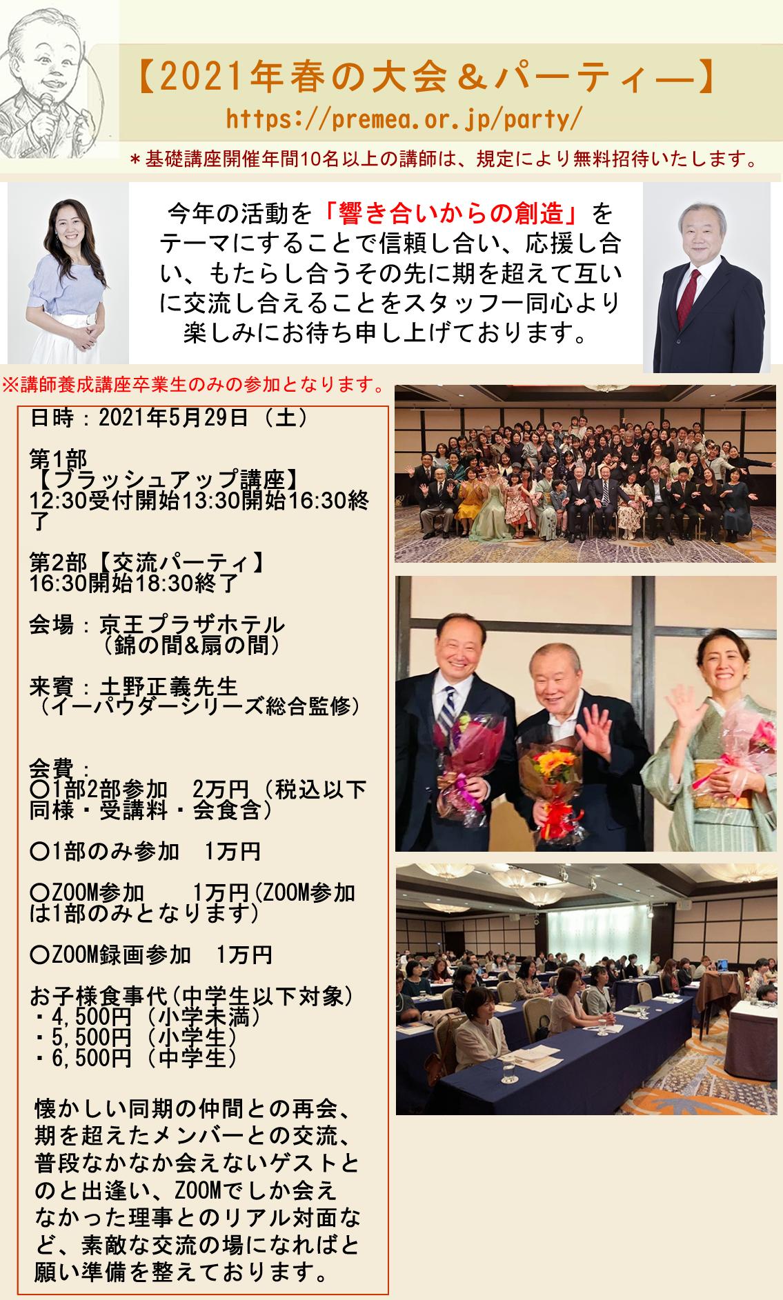 2021haruparty - 【2021春のブラッシュアップ講座&大会&パーティ-】