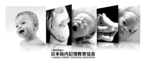 「一般社団法人 日本胎内記憶教育協会」