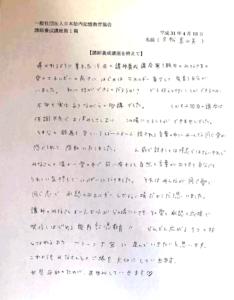 hisamatsu 234x300 - 感想文紹介(講師養成講座第1期卒業生)久松真由美様