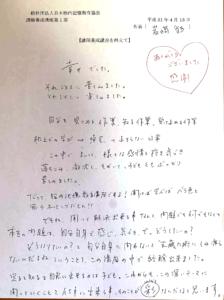 iwasaki 224x300 - 感想文紹介(講師養成講座第1期卒業生)岩崎彩様