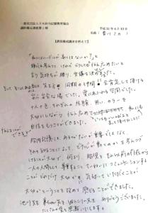 kagawa 209x300 - 感想文紹介(講師養成講座第1期卒業生)香川ミカ様