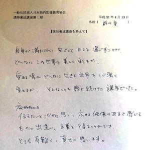 maekawa 293x300 - 感想文紹介(講師養成講座第1期卒業生)前川愛様