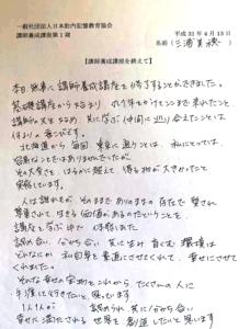 miura 228x300 - 感想文紹介(講師養成講座第1期卒業生)三浦美穂様