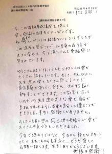 murakami 219x300 - 感想文紹介(講師養成講座第1期卒業生)村上美耶様