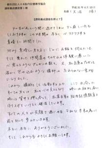oonuma 216x300 - 感想文紹介(講師養成講座第1期卒業生)大沼緑様