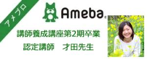 ameblosaida 300x120 - 1/22(金),1/29(金),2/5(金),2/12(金)基礎講座開催のご案内【zoom開催】