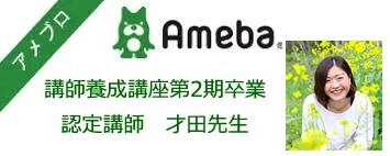 ameblosaida - 5/19(火)5/26(火)6/2(火)6/9(火)基礎講座開催のお知らせ【ZOOM】