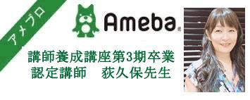 ogikuboameblo - 3月20日(金)21日(土)基礎講座開催のお知らせ【東京】※zoomによるWEB受講になります。