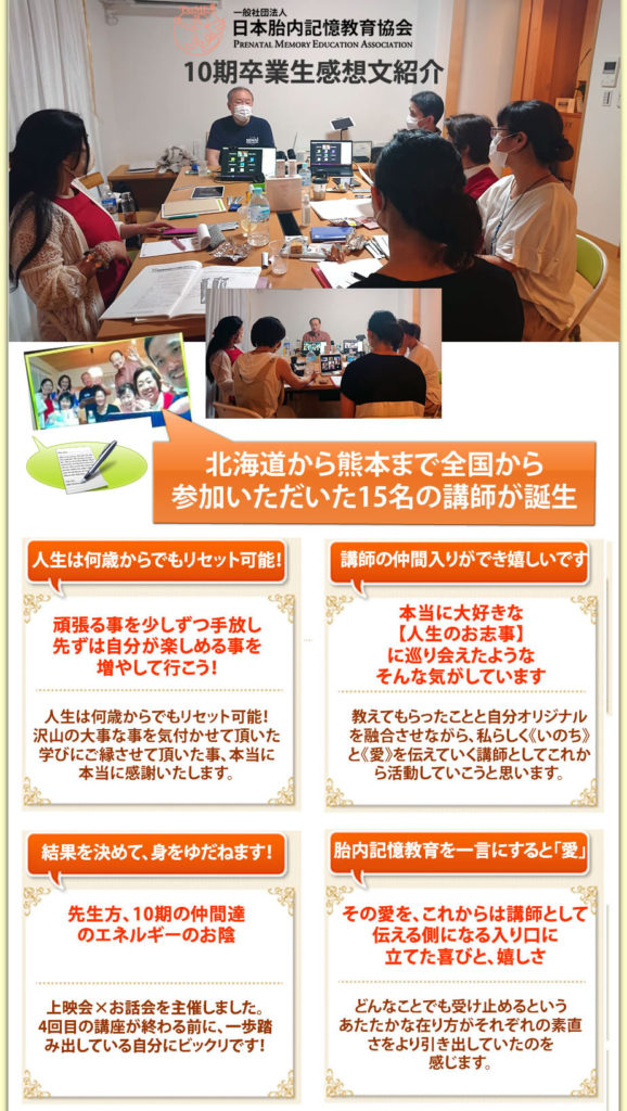 acac22 578x1024 - 7月18日、講師養成講座第10期の最終講義開催しました。