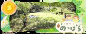 top main bg04 300x120 - 8/23(日)8/30(日)基礎講座開催のご案内【長野県飯田市】