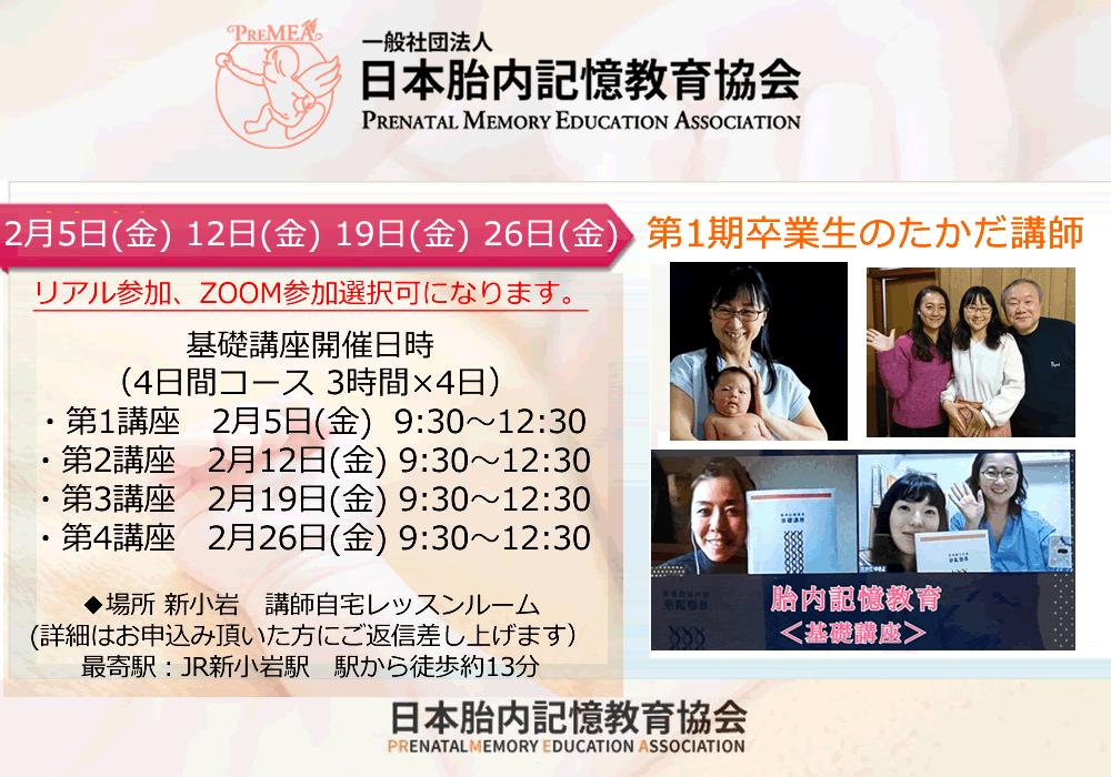 202002takada - 2月5日(金)、2月12日(金)、2月19日(金)、2月26日(金)基礎講座開催のご案内【東京新小岩/ZOOM】