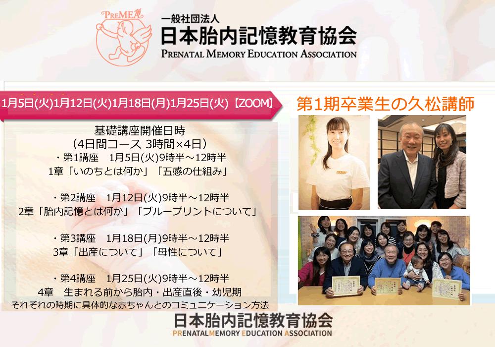 202012hisamatu - 1/5,12,18,25基礎講座開催のご案内【ZOOM】