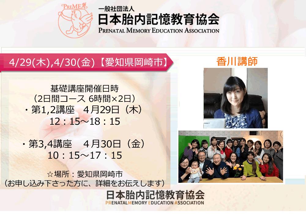 202104kagawasensei - 4/29(木)・4/30(金)基礎講座開催のご案内【愛知県岡崎市】