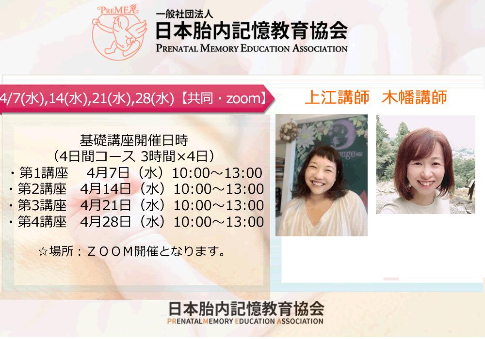 202104kamiekobata - 4/7(水),4/14(水),4/21(水),4/28(水)基礎講座開催のご案内【共同開催・zoom】
