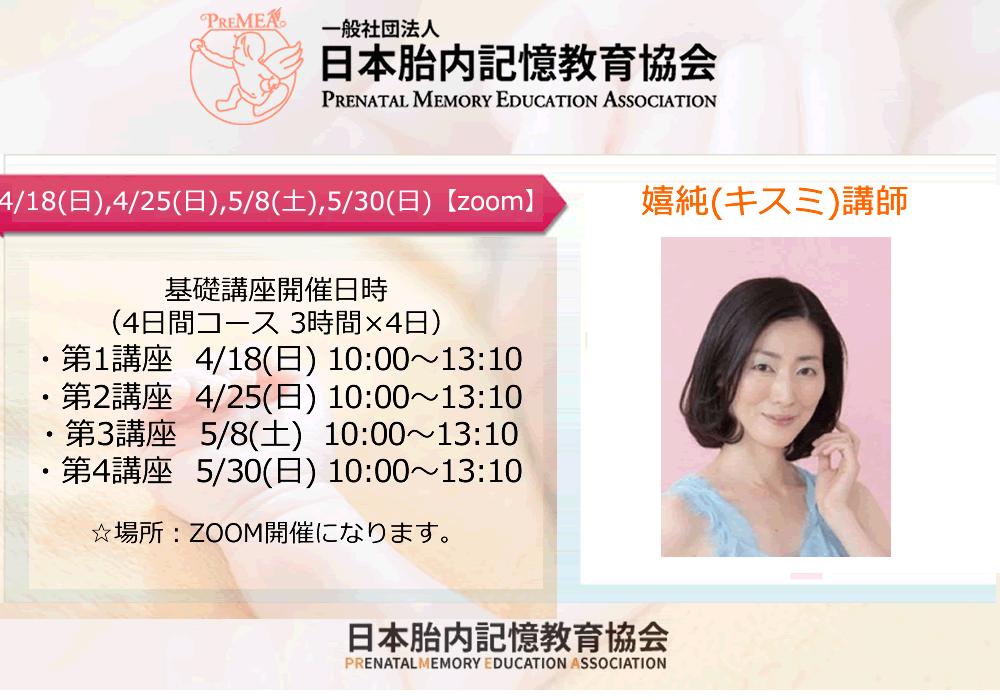 202104kisumi - 4/18(日),4/25(日),5/8(土),5/30(日)基礎講座開催のご案内【zoom】